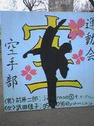東京大学運動会空手部
