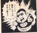 マスコミヤクザ研究会