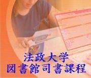 法政図書館司書・司書教諭課程