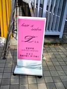佐世保の巻き髪美容室 『L』