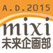 mixi未来企画部