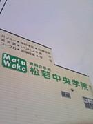 松若中央学院