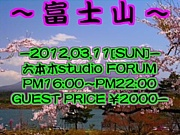 ■08/12富士山GIROPPON MAGIC■