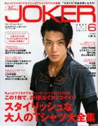 【雑誌】Men's JOKER