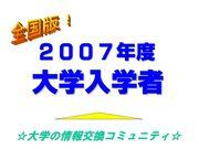☆2007年度 大学入学者☆
