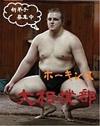 ホーキンス 大相撲部