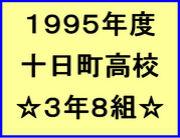 1995年度十日町高校3年8組