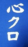 砺波高校☆理数科'09.3★卒