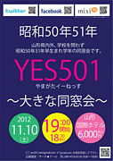 YES501〜大きな同窓会〜