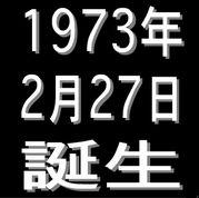 ■1973年2月27日生まれ■