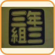 奈良高校S3