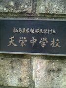 天栄村立天栄中学校