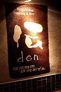 Tofu Oden Dinning & Bar 「伝」