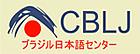 ブラジル日本語センター CBLJ
