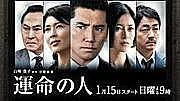 TBS 【運命の人】 (ドラマ)