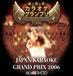 全日本カラオケグランプリ2006