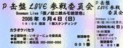 V系ライヴ参戦委員会【関東】
