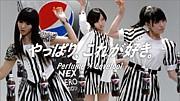 Perfume×ペプシNEX