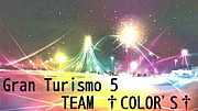GT5 チーム【COLOR'S】