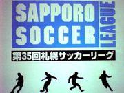 北海道 社会人サッカー
