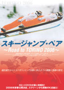 Road to TORINO 2006
