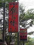 銀兵衛&彦兵衛 (山梨県忍野村)