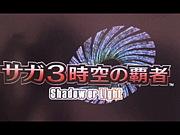 DS版 サガ3時空の覇者 S.o.L