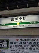 南武線武蔵小杉駅