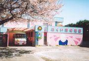 ぬくい南幼稚園