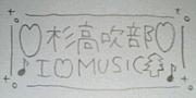 ♪杉戸高校吹奏楽部♪
