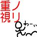 ノリ専(for GAY)