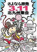 さよなら原発3・11北九州集会!