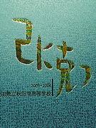 秋田南高校2005年度卒業生