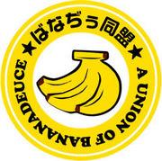 ばなぢぅ同盟(´・ω・`)ダヨ