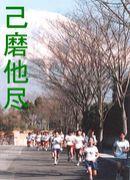 静岡県立富士東高等学校24期