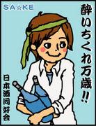 ☆日本酒同好会☆