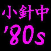 ★小針中'80s組★