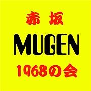 赤坂『MUGEN』1968の会