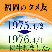 福岡のタメ友1975〜1976生れの会