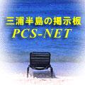 PCS−NET