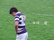 田村優―明治大学ラグビー部