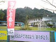 山田分校最高!!