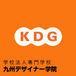 九州デザイナー学院