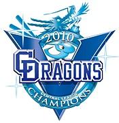 2010優勝★中日ドラゴンズ
