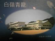 阿賀津川中学校