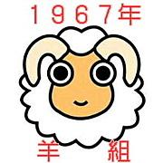 ■1967年 羊組■