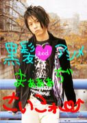 黒髪♡前髪アシメMan