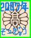 ☆菊里07年卒☆(S63.H元)