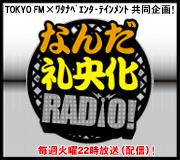 なんだ礼央化RADIO☆