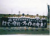 安東野球スポーツ少年団